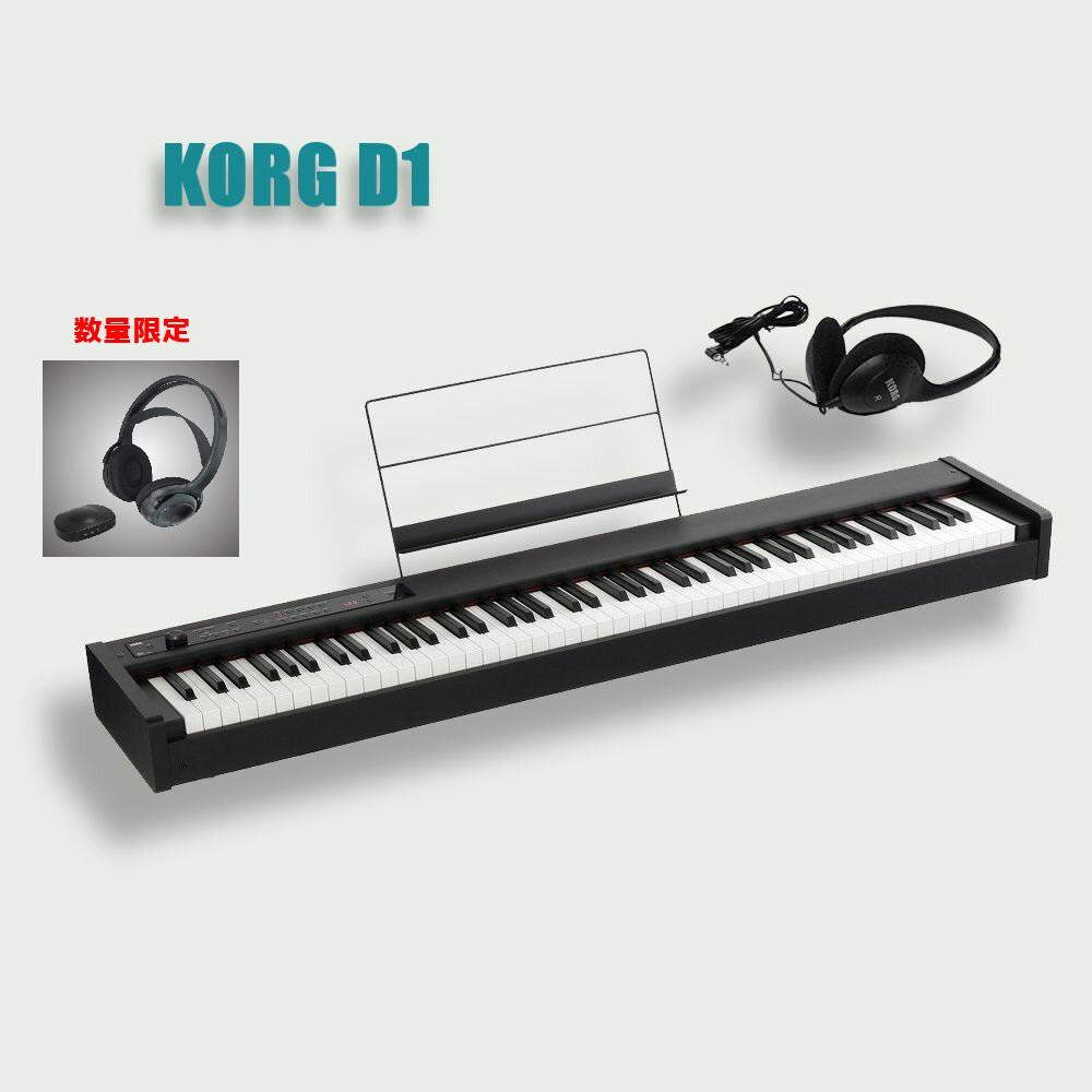 KORG D1 コルグ電子ピアノ スピーカーレス ワイヤレスヘッドホン付属
