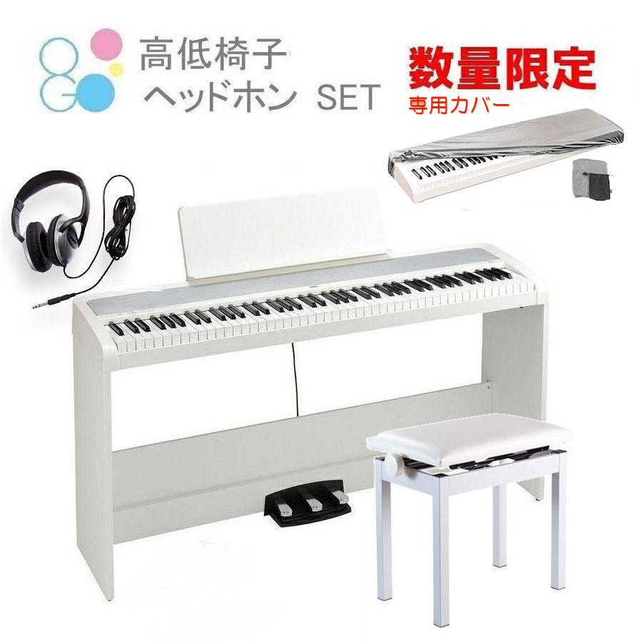 【数量限定 電子ピアノカバー付属】KORG 電子ピアノ 88鍵盤 B2SP WH コルグ 電子ピアノ ホワイト 専用スタンド STB1 3本ペダル 高低椅子 ヘッドホン 付属
