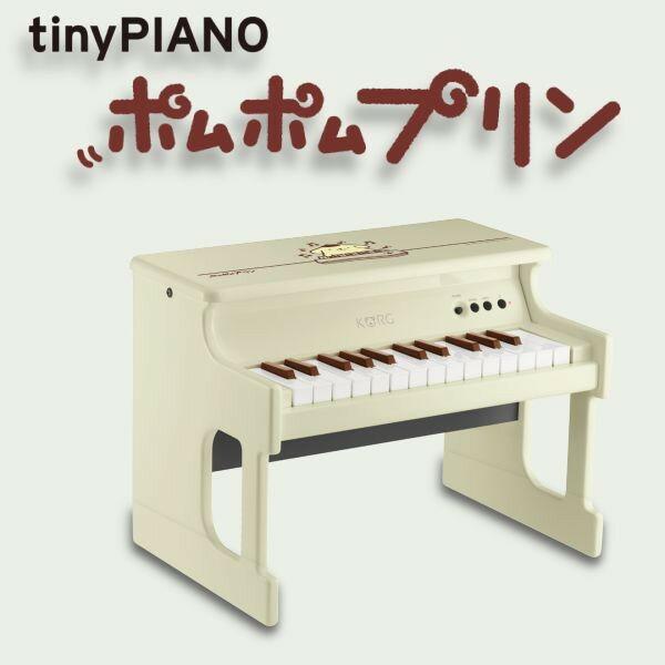 KORG ミニピアノ tiny PIANO ポムポムプリン コルグ タイニー ピアノ