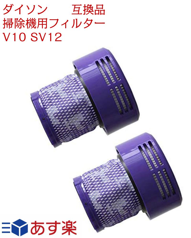 ダイソン 互換品 掃除機用フィルター V10 SV12 ダイソン V10 SV12 dyson 掃除機用フィルター V10 SV12 交換用 フィルター 2個セット 16時までのご注文、入金確定は当日発送 送料無料