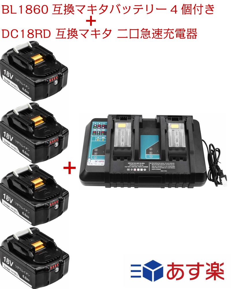 マキタ BL1860B 互換18vバッテリー 4個付き LED残量表示 マキタ互換DC18RD 二口充電器セット DC18RD 二口充電器 互換 セット 純正互換対応 BL1860 定番の人気シリーズPOINT(ポイント)入荷 BL1840 優先配送 電動工具用battery 3ヶ月保証付き BL1850 最大1年保証可能 送料無料 BL1850b BL1860b対応 BL1830b BL1840b BL1830 黒 あす楽