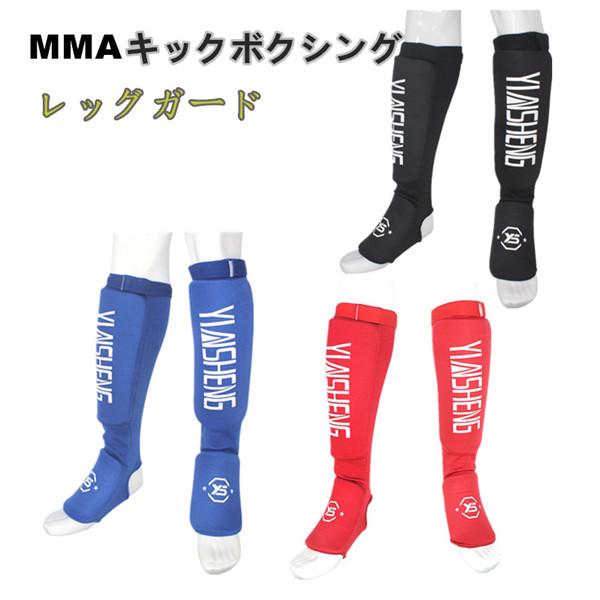送料0円 ボクシング レガース レッグガード レッグサポーター キックボクシング 総合格闘 武道 空手 格闘技 半額