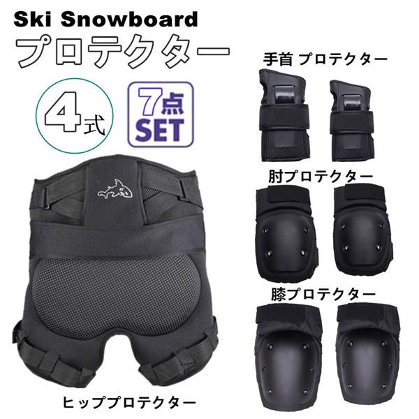 スノーボードプロテクター スノーボード スキー ヒッププロテクター 高衝撃吸収EVAパッド スノボ 買取 税込 ケツパッド ガード スケート 7点セット 男女兼用 ヒップパッド