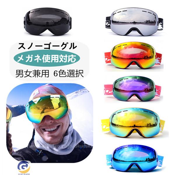 スノーゴーグル スキーゴーグル スノーボード 球面 定番 メガネ対応 ヘルメット対応 捧呈 ダブルレンズ 調節可能 曇り止め スキー 6色 ゴーグル クリスマス 耐衝撃