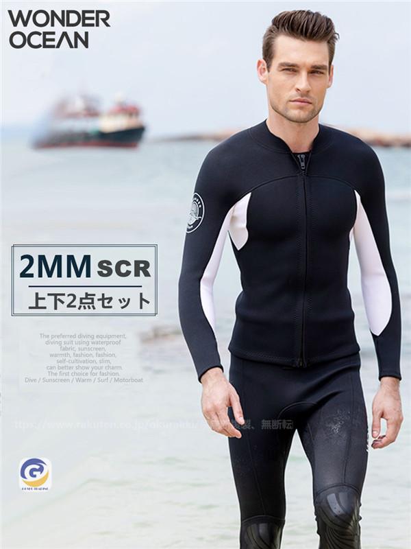 ウェットスーツ メンズ 2mm サーフィン フルスーツ フロントジップ ネオプレーン ダイビング マリンスポーツ 上下 2点セット