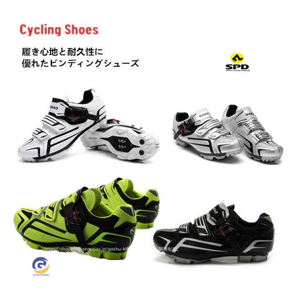 マウンテンバイク ビンディングシューズ サイクリングシューズ サイクルシューズ 自転車 自転車靴 靴 シューズ サイクル