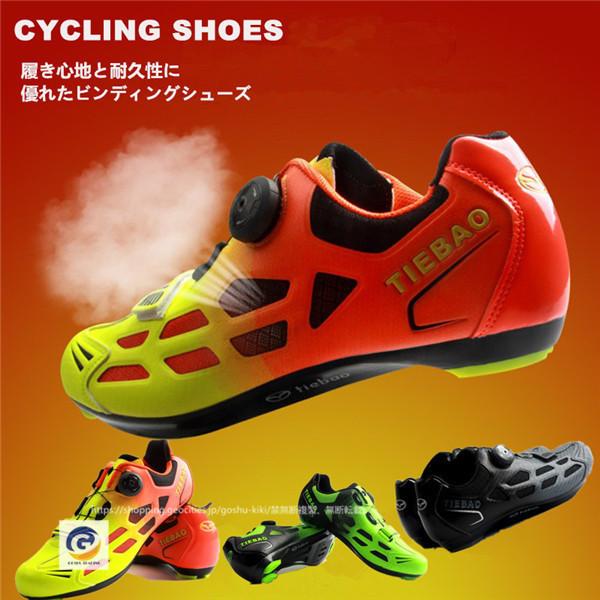 ロードバイクシューズ ロードバイク マウンテンバイク ビンディングシューズ サイクリングシューズ サイクルシューズ 自転車 自転車靴 靴 シューズ