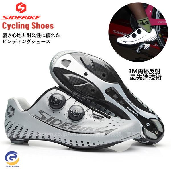 ロードバイクシューズ ロードバイク マウンテンバイク ビンディングシューズ サイクリングシューズ サイクルシューズ 自転車 自転車靴