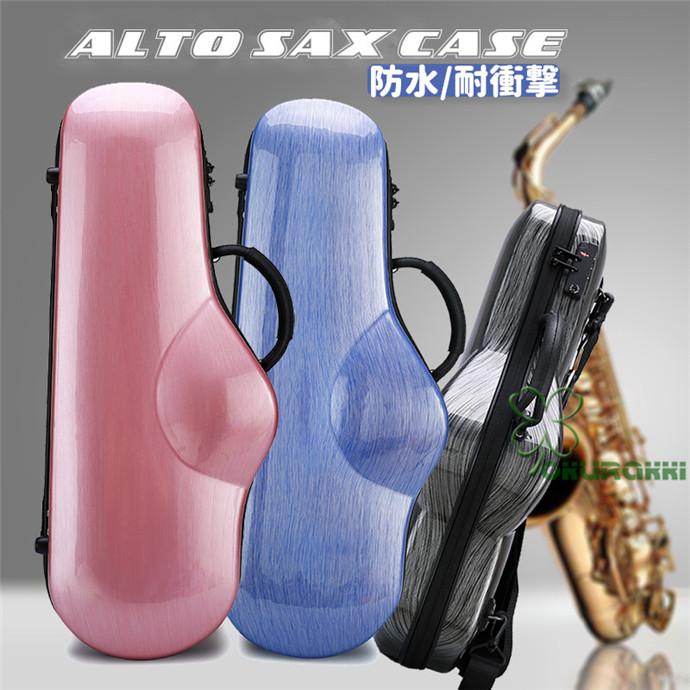 機能性かつ持ち運び楽々サックス用ケース サックス用ケース アルト 楽器 管楽器 アルトサックス セミハードケース クッション付き ケース 3WAY ショルダー 日本製 手提げ 激安通販ショッピング リュック