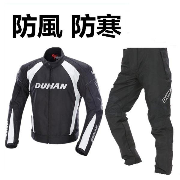 バイクジャケット パンツ バイク 上下セット 春 秋 冬 3シーズン 防風 防寒 バイク用品 プロテクター装備DUHAN