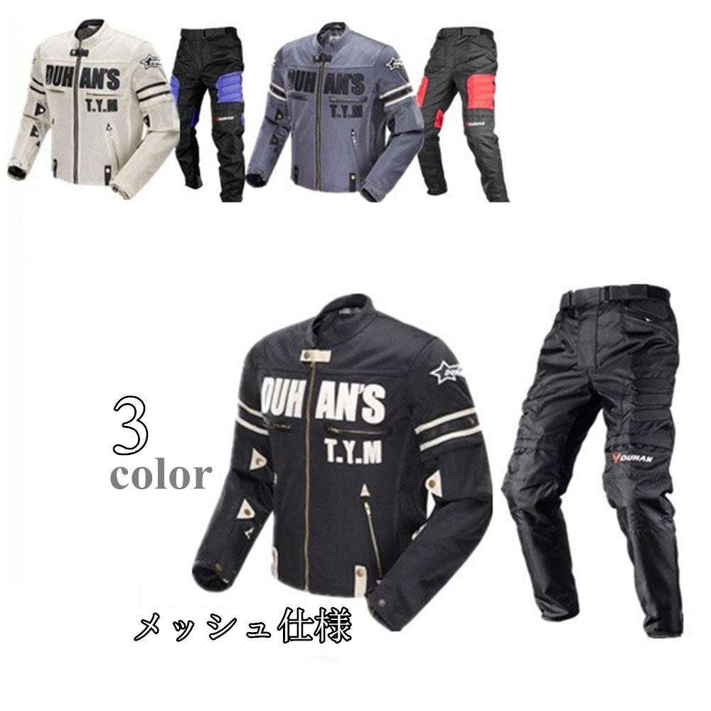 DUHAN バイク ジャケット バイク ウェア パンツ メッシュ 上下セット 春 夏 秋 3シーズン バイク用品 プロテクター装備 バイク ウェア