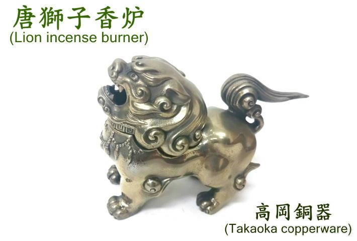 唐獅子 日本製 高岡銅器 【1点限り】 【中古】 香炉
