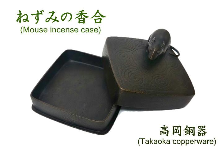 【PRICE DOWN お値下げしました】【中古】高岡銅器 香合 ねずみ 蝋型 日本製 伝統工芸品