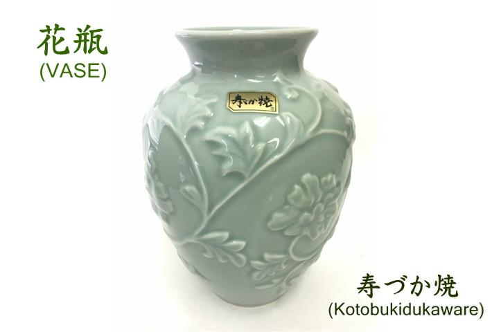 インテリア 小物 置物 花瓶 ●日本正規品● 花器 陶磁器 寿づか焼 日本産 日本製 フラワーベース 中古