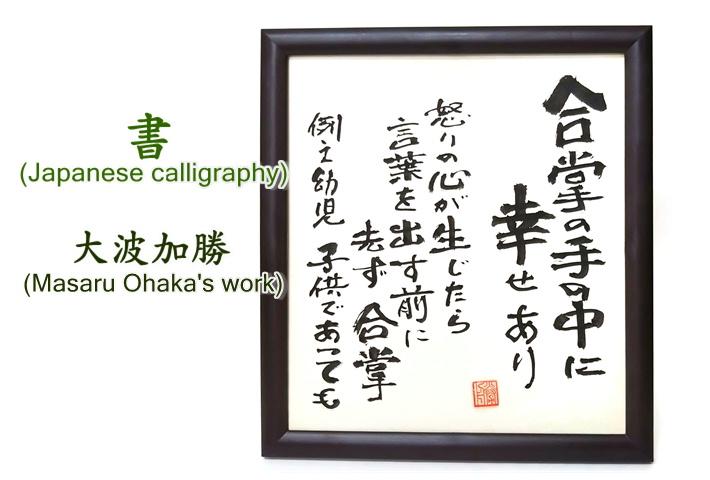 【中古】 【1点限り】 色紙 書道 アート メッセージ 大波加勝作