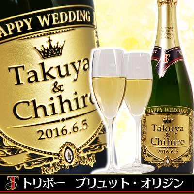 名入れ彫刻シャンパン シャンパーニュ トリボー ブリュット オリジン 750ml & リーデル シャンパーニュグラス(ペア) | サクラアワード2016ゴールド受賞! プレゼント 名前入り ギフト 酒 お祝い 結婚祝い 記念品 贈答