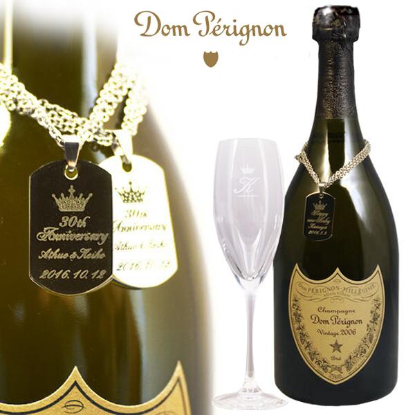 名入れ ドン ペリニヨン 750ml & メモリアルIDプレート & リーデルシャンパングラス(シングル) | シャンパン グラス付 プレゼント 名前入り ギフト 酒 お祝い 誕生日 結婚祝い 還暦祝い 出産祝い 退職祝い 記念品 贈答