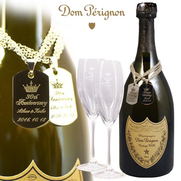 【 名入れ 】 ドン ペリニヨン メモリアル ID プレート 750ml リーデル シャンパン ペア グラス | シャンパン グラス セット プレゼント 名前入り ギフト 酒 お祝い 誕生日 結婚祝い 記念品 贈答 シャンパングラス ドンペリ ドンペリニヨン 白 ドンペリニョン ペアグラス