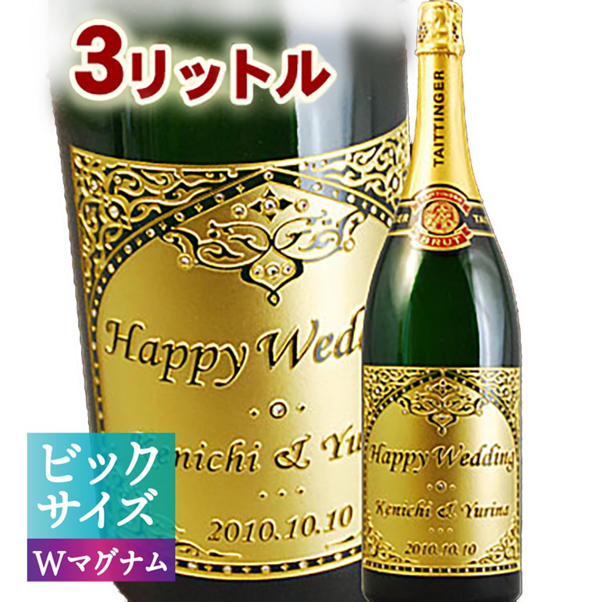 【 3リットル 名入れ 】 テタンジェ ブリュット・レゼルヴ 3L | シャンパン 大きい お酒 プレゼント おしゃれ ギフト 名前入り シャンパーニュ 両親 結婚 結婚祝い 誕生日 記念日 洋酒 開業 開店 創業 イベント 贈答品 贈り物 おくりもの ウエルカムボード 名入れ酒