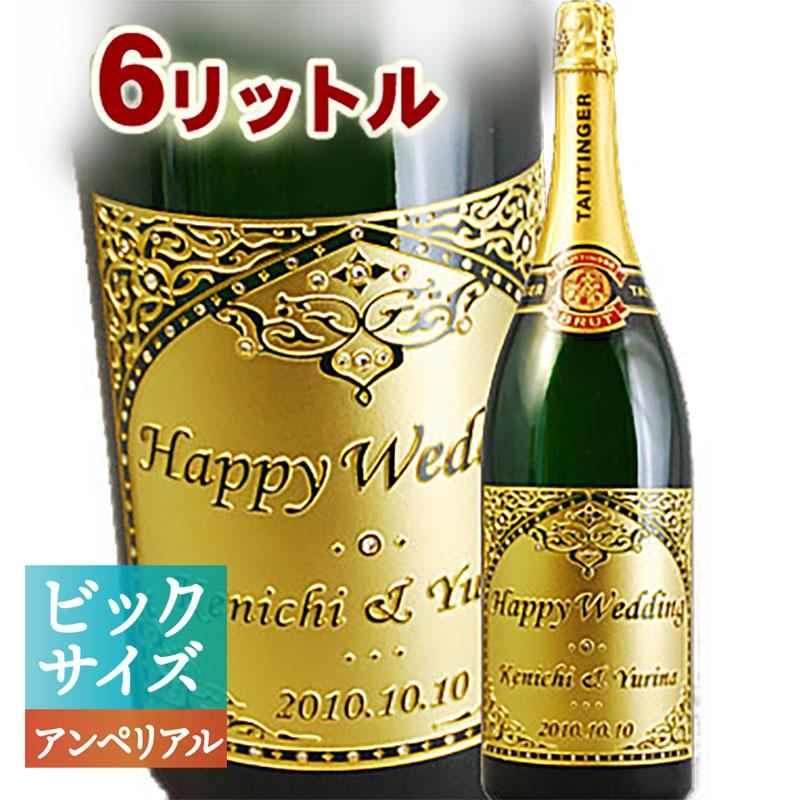 【 6リットル 名入れ 】テタンジェ ブリュット・レゼルヴ 6L | シャンパン 大きい お酒 プレゼント おしゃれ ギフト 名前入り シャンパーニュ 両親 結婚 結婚祝い 誕生日 記念日 洋酒 開業 開店 創業 イベント 贈答品 贈り物 おくりもの ウエルカムボード 名入れ酒