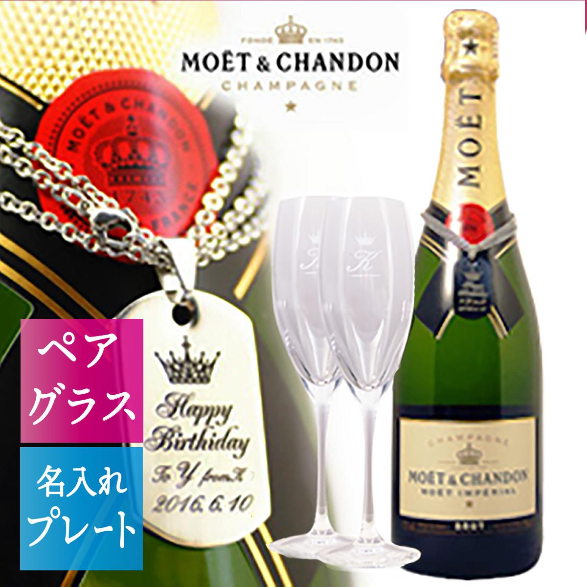 名入れ彫刻ボトル モエ・エ・シャンドン&メモリアルIDプレート&リーデルペアグラス(シャンパンギフト)750ml | プレゼント 名前入り ギフト 酒 お祝い 結婚祝い 記念品 贈答 名入れ酒 ギフトラッピング 記念日