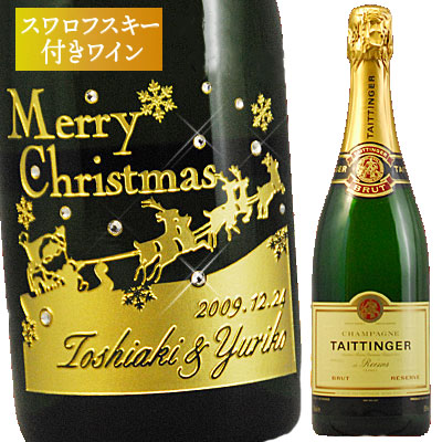 名入れ 彫刻ワイン テタンジェ ブリュット・レゼルヴ 750ml ■ スワロフスキー プレゼント 名前入り ギフト お酒 贈り物 お祝い 誕生日 結婚祝い 還暦祝い 出産祝い クリスマス
