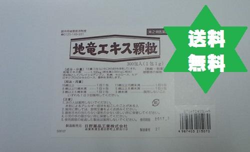 地竜エキス顆粒300包1箱/日野薬品【第2類医薬品】