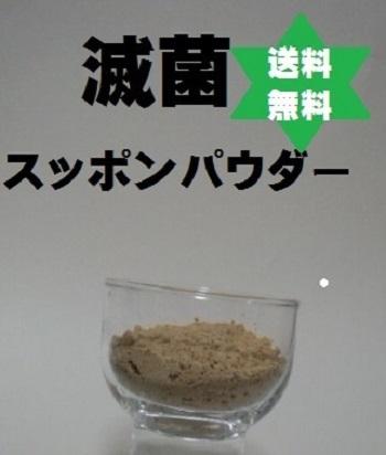 スッポン末50gx5・台湾産滅菌無添加すっぽん粉末100%・送込