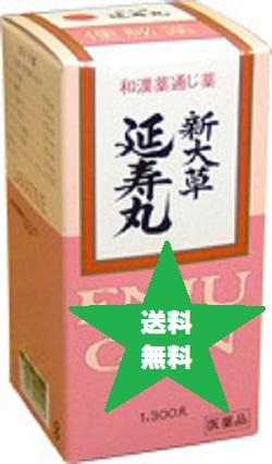 【第(2)類医薬品】延寿丸1300丸5コ/新大草・便秘薬/大草薬品・漢方