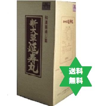 延寿丸500g4個・送込・漢方・【第(2)類医薬品】安価61