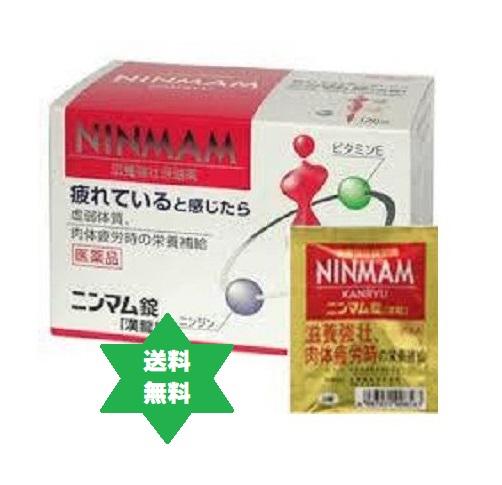【第3類医薬品】ニンマム錠(漢龍)120錠3箱・送込  184
