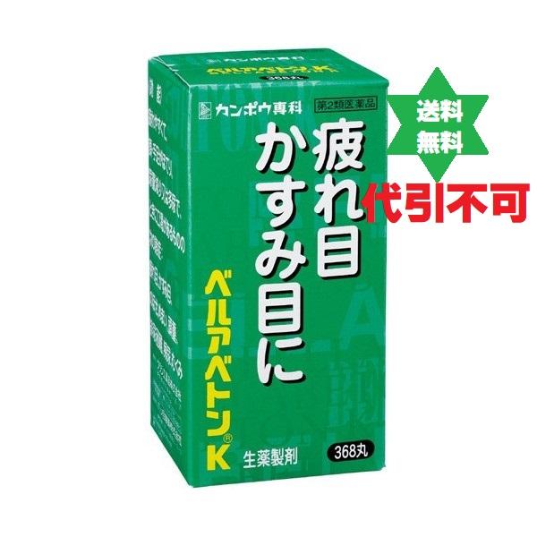 【第2類医薬品】ベルアベトンK368錠3箱・杞菊妙見丸と同処方/クラシエ・送込