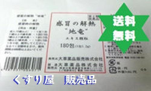 【第2類医薬品】地竜180包2箱・送込/大草薬品・漢方