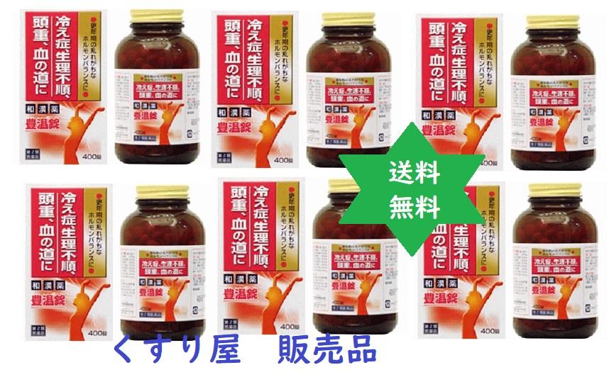 【第3類医薬品】豊温錠400錠6箱・婦人薬/大草薬品・送込
