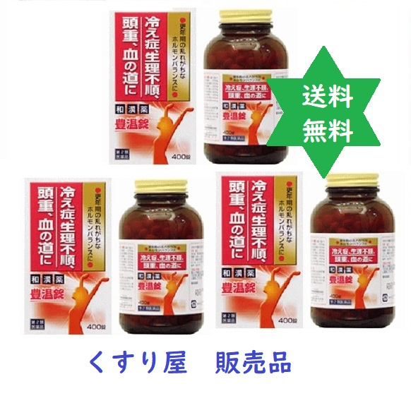 豊温錠400錠3個・送込・婦人薬/大草薬品漢方【第3類医薬品】
