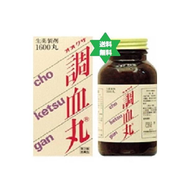 調血丸1600丸3箱 送込・婦人薬/大草薬品【第2類医薬品】
