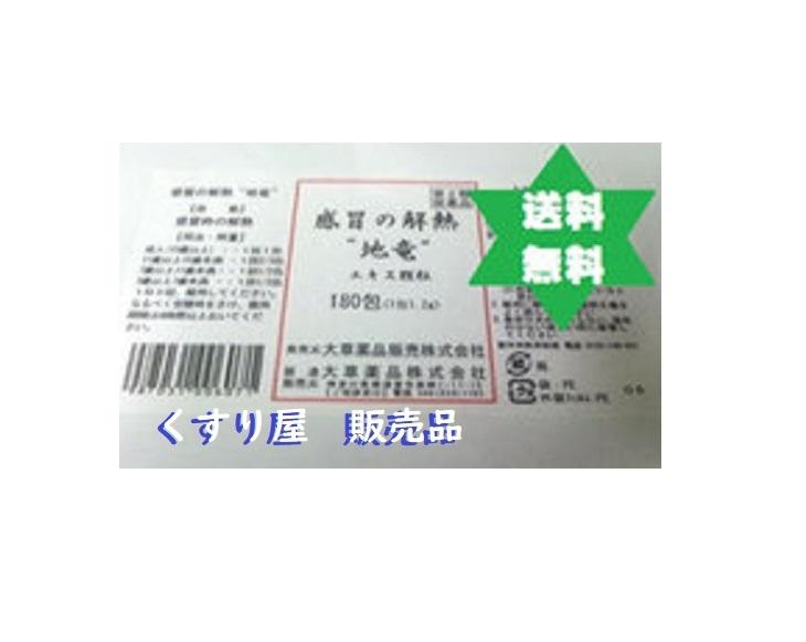 地竜180包1箱・送込/大草薬品・漢方【第2類医薬品】No.406