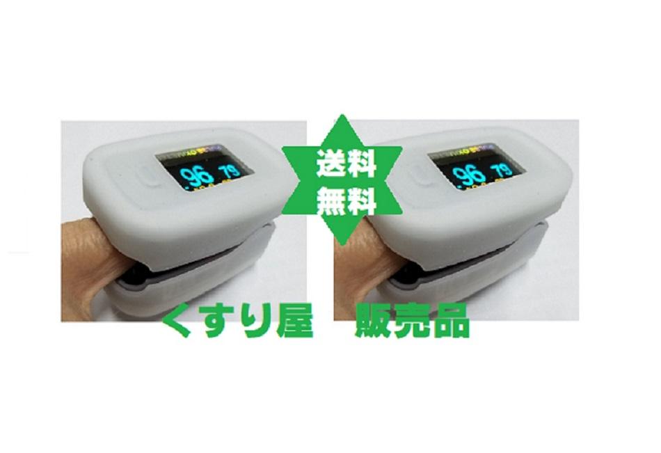 パルスオキシメーター 2個セット・送込 NC50D1(医療用 血中酸素濃度測定・脈拍測定器)