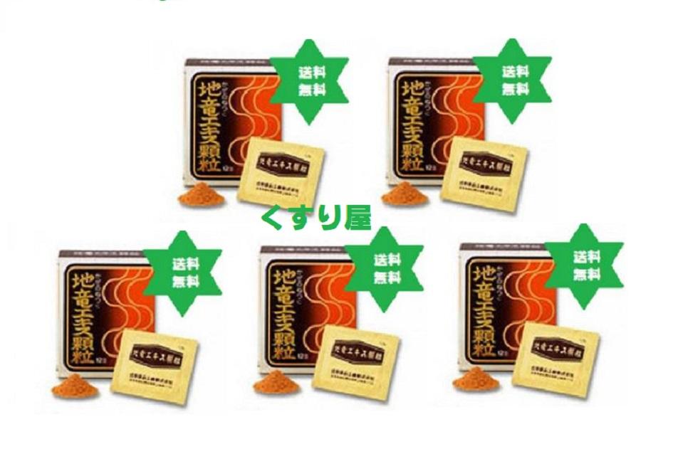 地竜 12包 5箱・レターパックプラス送込 日野薬品 漢方【第2類医薬品】No.402