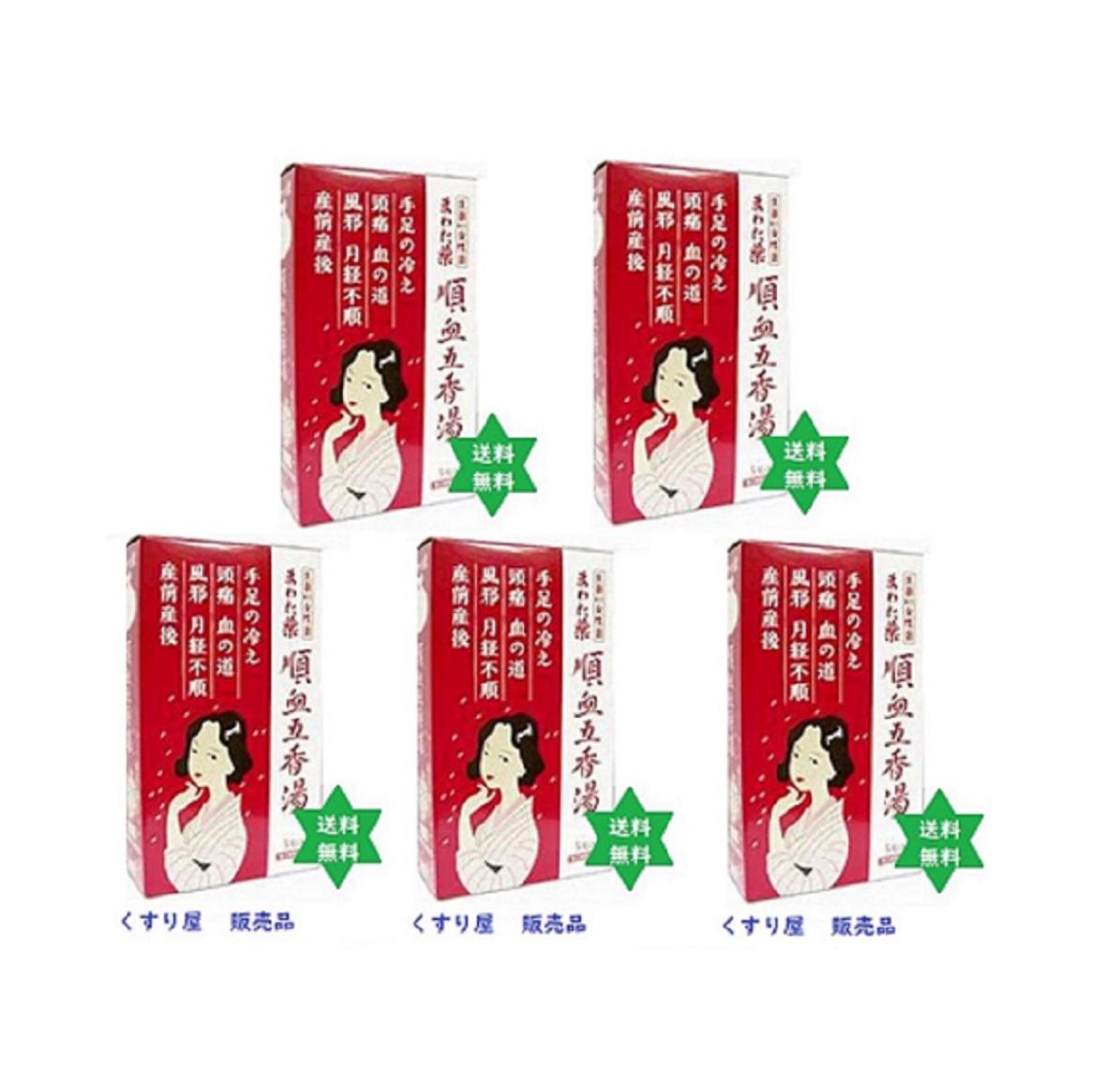 まわた薬順血五香湯12g5貼5箱・送込/日野薬品【第2類医薬品】
