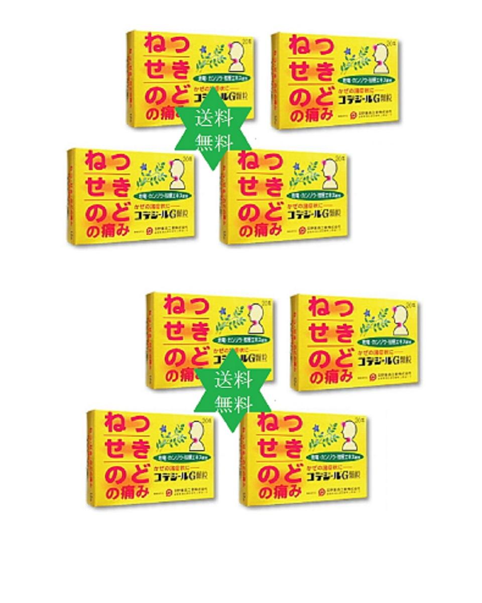 洋薬に生薬の効き目をプラスしたかぜ薬 コデジールG顆粒20包8箱 レターパックプラス送込 日野薬 豪華な ハイクオリティ  No.411 類医薬品 第 2