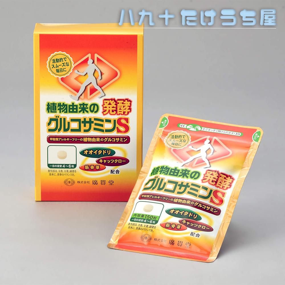 【6個入り】植物由来の発酵グルコサミンS【トウモロコシ由来の高品質グルコサミン1500mg入】