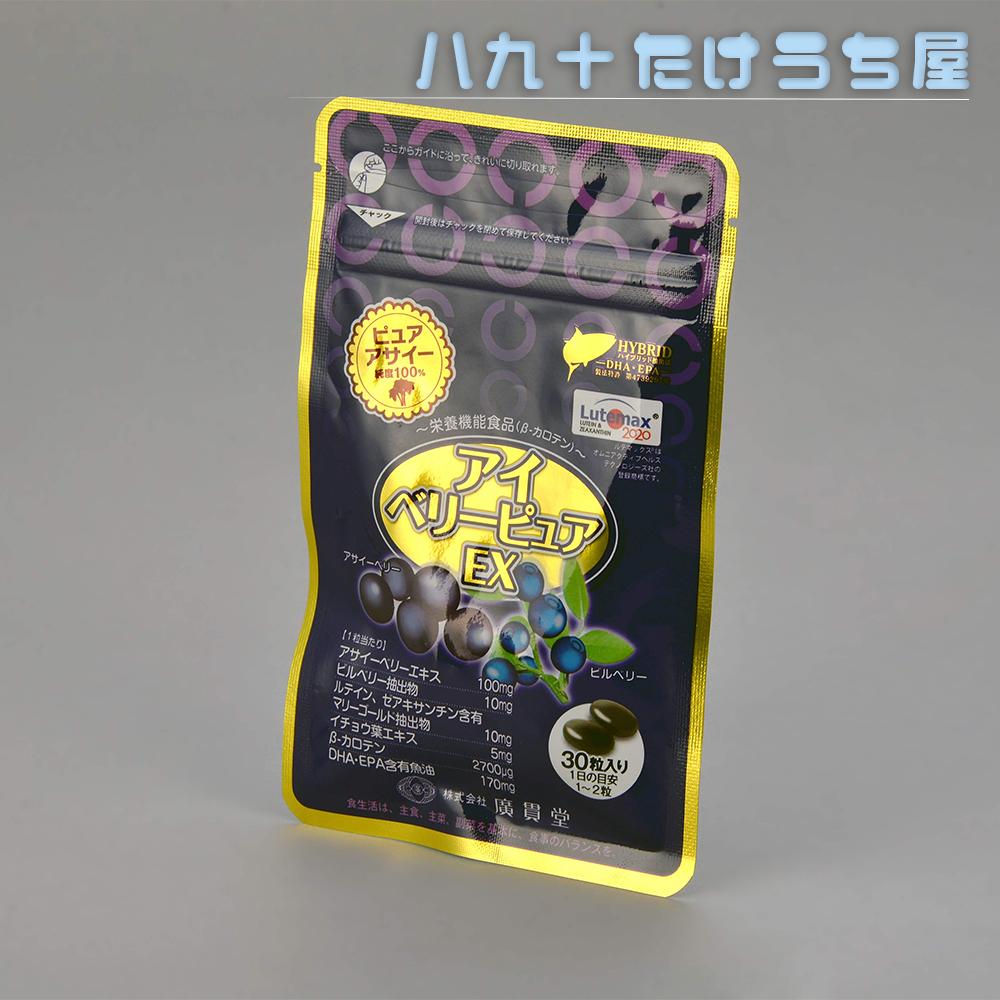 【6個入り】アイベリーピュアEX【ピュアアサイー純度100%!高品質アサイー、ビルベリー配合】