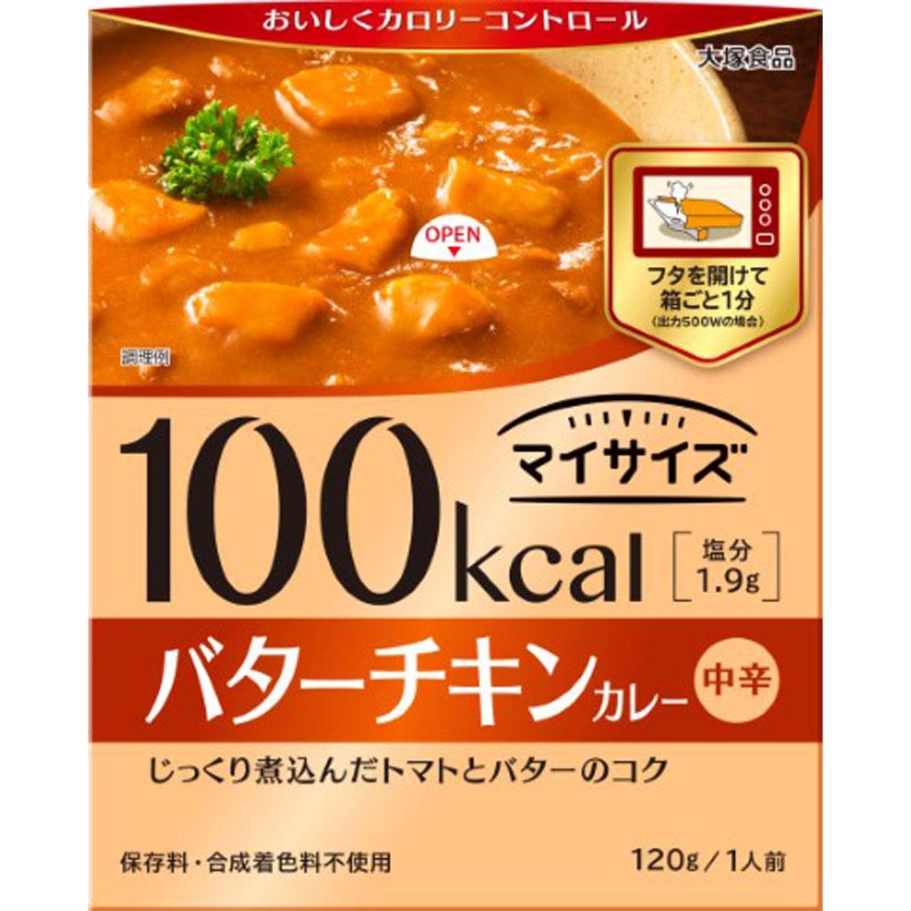 おいしくカロリーコントロール 100kcal 本物 マイサイズ バターチキンカレー120g 流行のアイテム