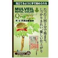 【送料無料!】 マルベールロイヤルカラーEXブラウン40g×2 【あす楽対応】 8704