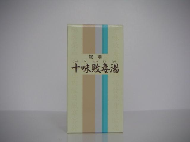 十味敗毒湯350錠×2 【あす楽対応】 8123 【第2類医薬品】