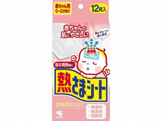 赤ちゃんの肌にやさしい、急な発熱時に! 熱さまシート 赤ちゃん用(0~2才向け) 12枚入  日用品      【あす楽対応】