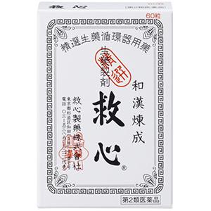生薬強心剤救心60粒×2 【あす楽対応】 6425 【第2類医薬品】