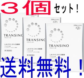 トランシーノII 240錠×3[トランシーノ 皮膚の薬/肝斑(かんぱん)/錠剤] 【送料無料!】【あす楽対応】 15552 【第1類医薬品】