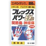 【送料無料!】 フレックスパワーEX錠270錠×2 【あす楽対応】 10981 【第3類医薬品】